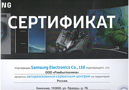 Сертификат Samsung-Electronics Co.,Ltd